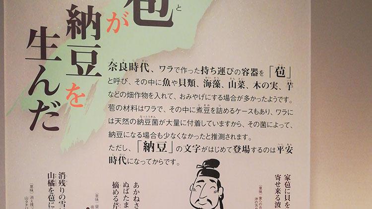 2017 11 19 14 54 34 - 【無料】納豆工場見学に行ってきた!(タカノフーズ茨城県水戸工場)