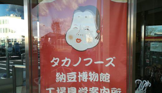 【無料】納豆工場見学に行ってきた!(タカノフーズ茨城県水戸工場)