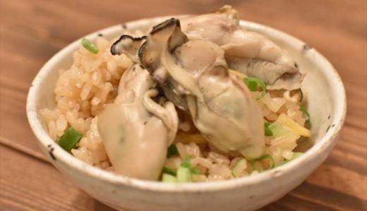牡蠣が縮まない!下処理と下ゆでがポイント。『ふっくら牡蠣の炊き込みご飯』