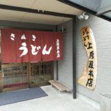 IMG 20180427 103259 160x160 - 香川に讃岐うどんを食べに行く前に!事前に予習をしておこう。