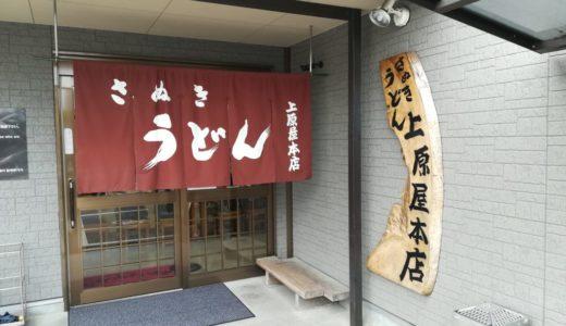 IMG 20180427 103259 520x300 - 香川に讃岐うどんを食べに行く前に!うどんの基本と讃岐うどんについて予習しよう。