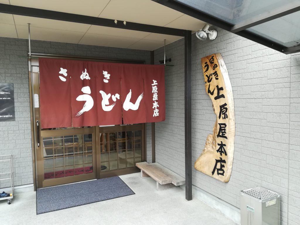 IMG 20180427 103259 - 【香川】讃岐うどん食べ比べ。1位はさか枝!5位までを紹介。