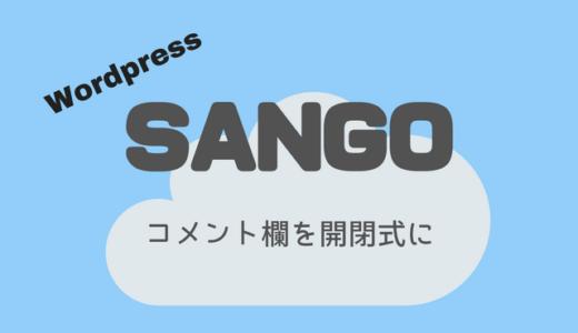 【WordPress】テーマ「SANGO」でコメント欄を開閉式にする方法