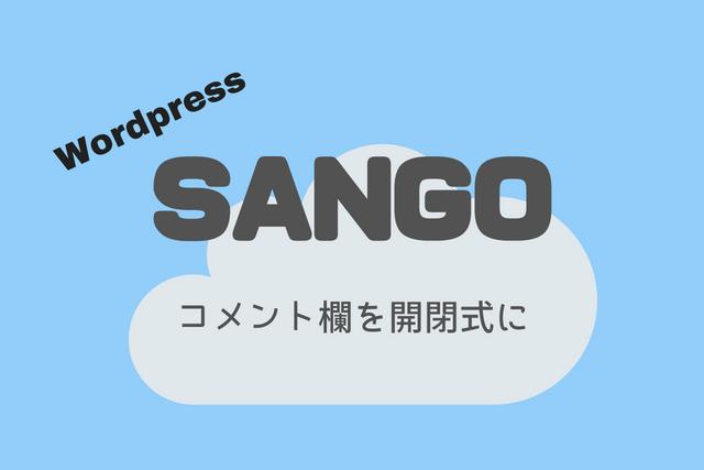 raphicDesign 1 - 【Wordpress】テーマ「SANGO」でコメント欄を開閉式にする方法