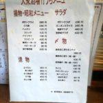 2019 05 05 14 04 49 R 150x150 - 八千代・勝田台周辺のおすすめ居酒屋・グルメまとめ