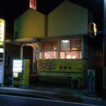 2019 05 10 20 41 24 R 150x150 - 八千代・勝田台周辺のおすすめ居酒屋・グルメまとめ