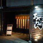 2019 05 18 19 51 41 R 150x150 - 八千代・勝田台周辺のおすすめ居酒屋・グルメまとめ