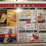 2019 05 29 18 43 25 150x150 - 八千代・勝田台周辺のおすすめ居酒屋・グルメまとめ