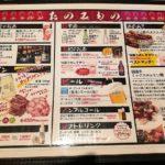 2019 05 29 18 43 45 150x150 - 八千代・勝田台周辺のおすすめ居酒屋・グルメまとめ
