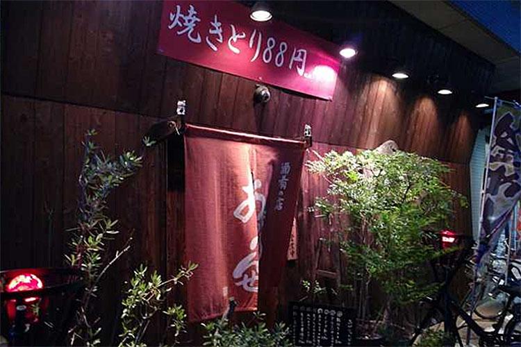 agaryanse - 八千代・勝田台周辺のおすすめ居酒屋・グルメまとめ