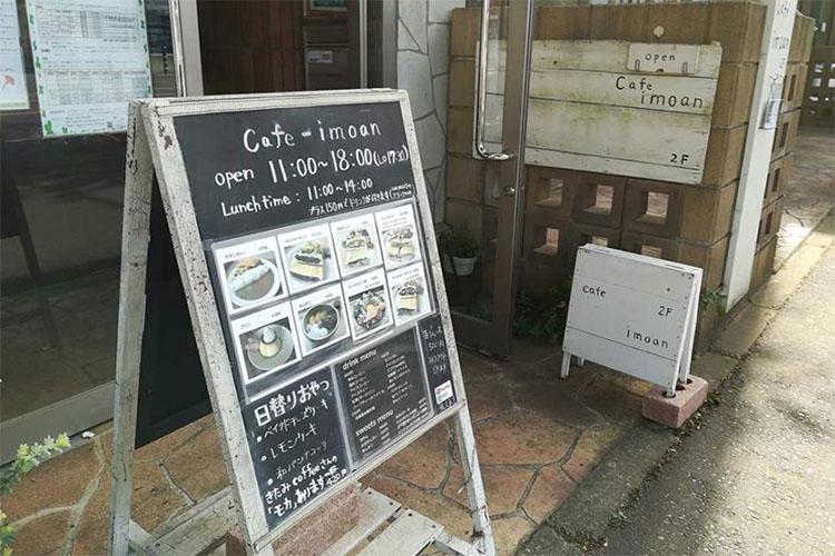 imoan 1 - 八千代・勝田台周辺のおすすめ居酒屋・グルメまとめ