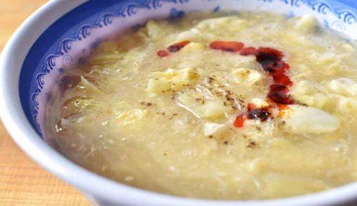春雨キャベツで 酸辣湯風スープ