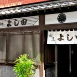 【天神・グルメ】 名物 鯛茶漬け 割烹 よし田
