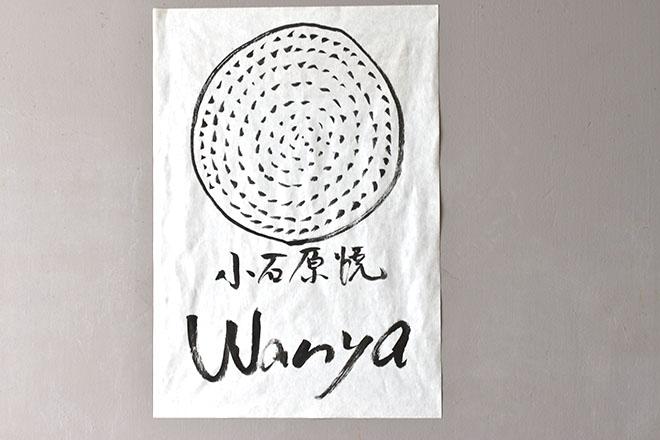 DSC 2478 - 【福岡・土産】若い陶芸家4名の器が買える 「小石原焼wanya」天神ギャラリー