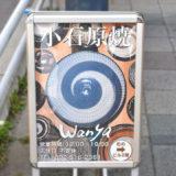 DSC 2482 160x160 - 福岡の伝統工芸品「小石原焼」の歴史