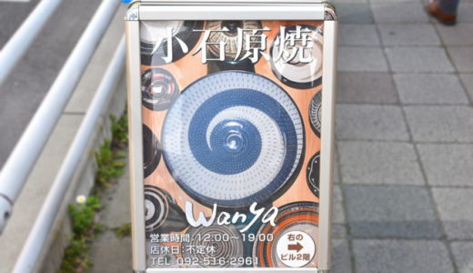 DSC 2482 520x300 - 福岡のおすすめ土産|ちょろ旅#13