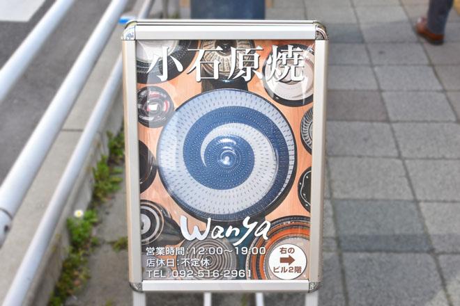 DSC 2482 - 【福岡・土産】若い陶芸家4名の器が買える 「小石原焼wanya」天神ギャラリー