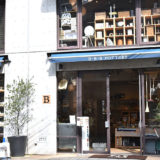 【福岡・天神】日常を心豊かに楽しむ道具や雑貨が揃う店  B・B・B POTTERS