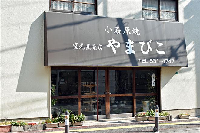 DSC 2497 - 【福岡・土産】市内で小石原焼きが買える店「やまびこ」
