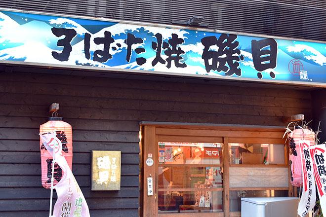 DSC 2504 - 【福岡・天神】新鮮な魚と地元の食材を生かした料理が食べられるおすすめ居酒屋 ろばた焼 磯貝 天神店