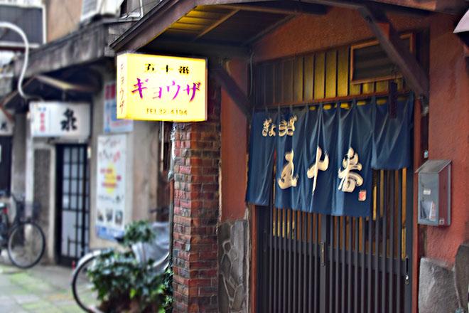 DSC 2718 - 【福岡】久留米は餃子も有名。その中でもおすすめの人気店 餃子 五十番