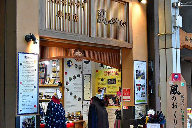 DSC 2725 - 【福岡・久留米】久留米絣の反物から雑貨まで たくさんの商品が揃う店「 風のおくりもの」