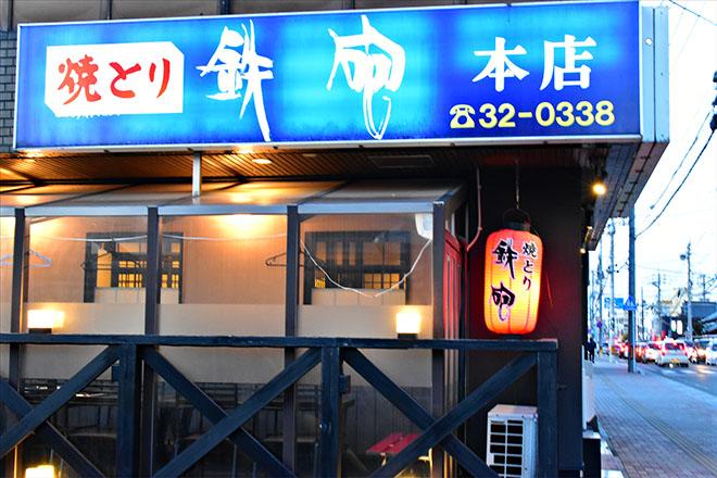 DSC 2734 - 【焼きとりの街 久留米】人気 焼きとり 鉄砲 本店