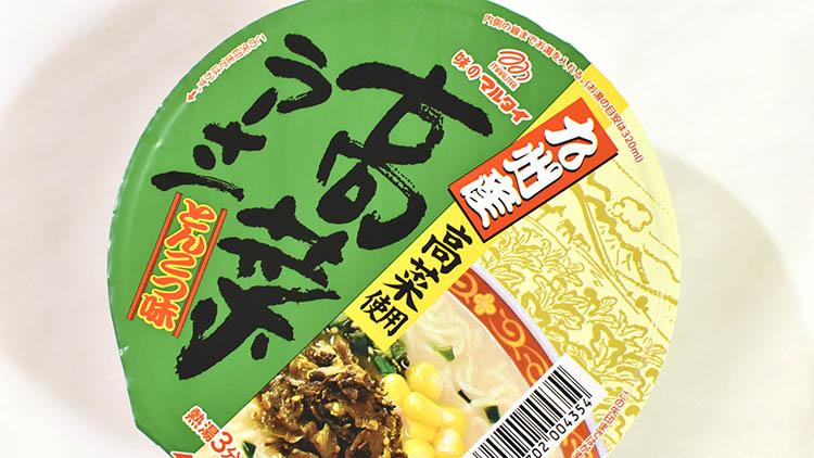 DSC 2741 - 【福岡・土産】 みやま市瀬高の「からし高菜」 は、やみつきになる美味しさ。