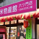 【福岡・久留米】伝統工芸品からお菓子まで一通り揃う「 久留米物産館 六ツ門店」