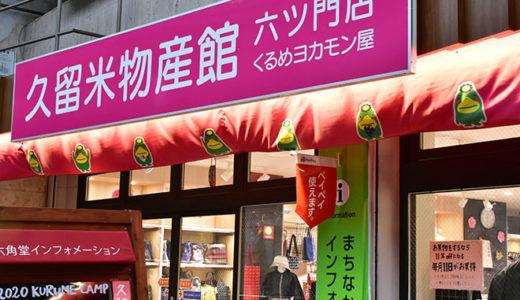 DSC 2833 520x300 - 福岡のおすすめ土産|ちょろ旅#13