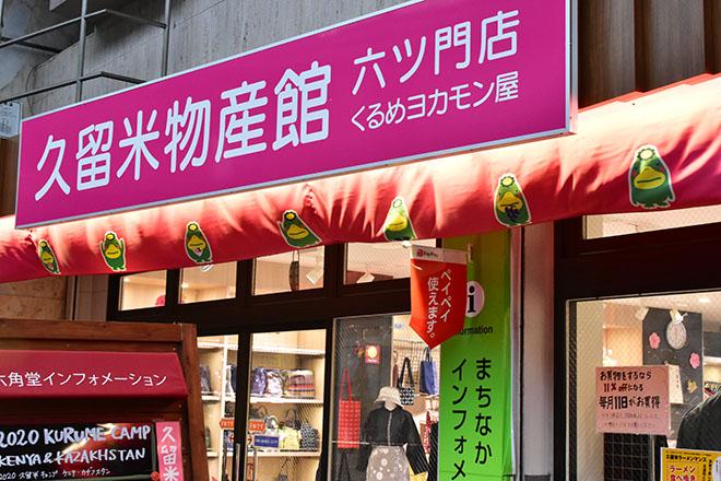DSC 2833 - 【福岡・久留米】伝統工芸品からお菓子まで一通り揃う「 久留米物産館 六ツ門店」