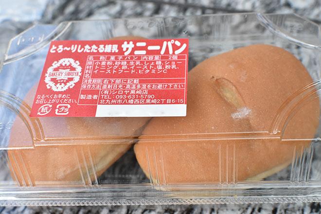 DSC 2910 edited 1 - 【博多・グルメ】北九州市の名店「シロヤ」のパンが博多駅構内で買えます