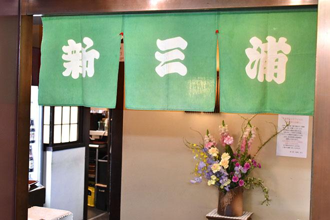 DSC 2948 - 絶品 鶏の水だきをランチでリーズナブルに 新三浦 天神店
