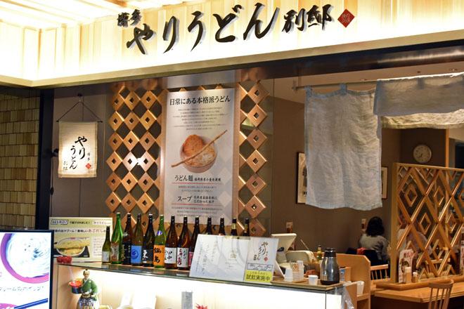 DSC 3097 - 福岡空港で食べる本格派 博多やりうどん別邸 空港店