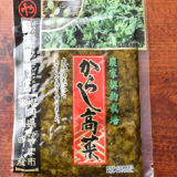 【福岡・土産】 みやま市瀬高の「からし高菜」 は、やみつきになる美味しさ。