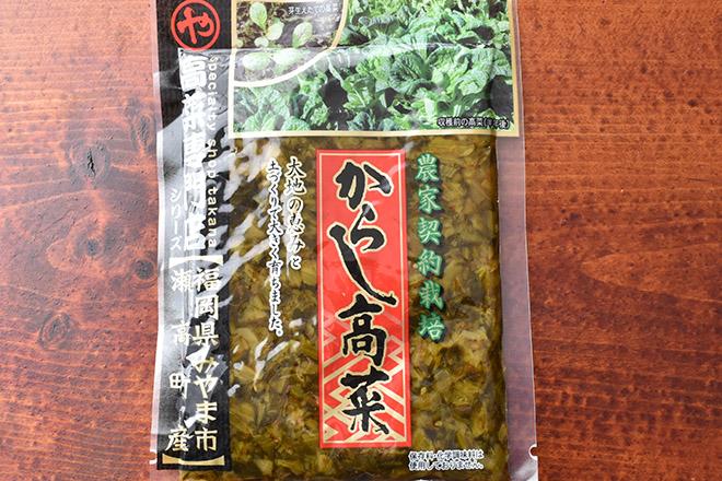 DSC 3204 - 【福岡・土産】 みやま市瀬高の「からし高菜」 は、やみつきになる美味しさ。