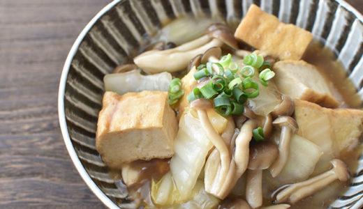 【旨味が濃縮】白菜と厚揚げの野菜あん煮込み