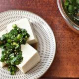 【ニラ醤油】で ニラ豆腐