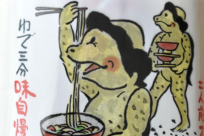 DSC 3939 1 - 【福岡・久留米土産】じぶん土産で買った「かっぱラーメン」 が想像以上に美味しくてふるえた