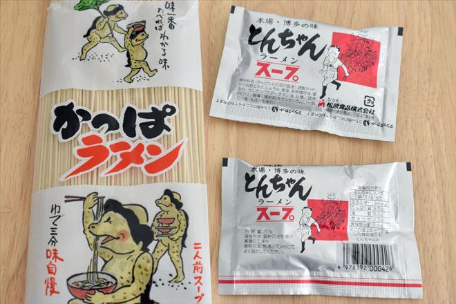 DSC 3942 - 【福岡・久留米土産】じぶん土産で買った「かっぱラーメン」 が想像以上に美味しくてふるえた