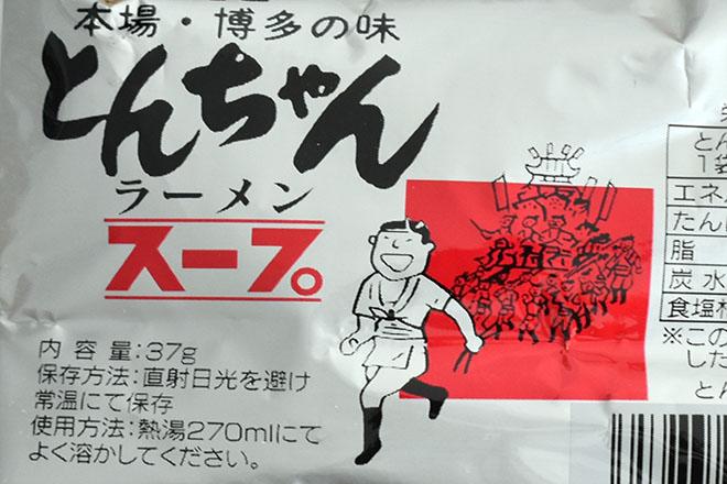 DSC 3943 - 【福岡・久留米土産】じぶん土産で買った「かっぱラーメン」 が想像以上に美味しくてふるえた