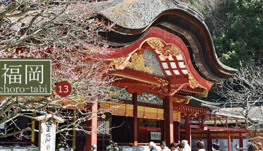 【福岡県3泊4日の旅】 おすすめ観光・グルメ・お土産を紹介します