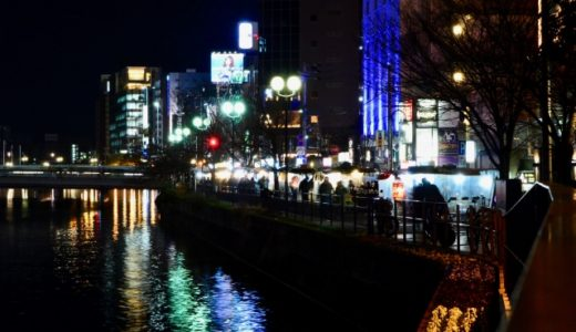 nakasu 520x300 - 福岡のおすすめ観光スポット|ちょろ旅#13