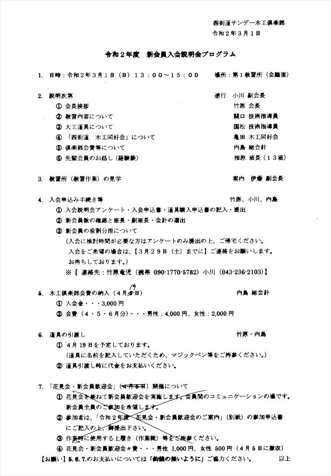 setumeikai 1 R - 「四街道 サンデー木工倶楽部」の入会説明会に行ってきました。