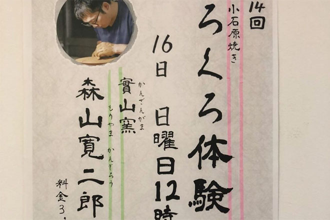 taiken - 【福岡・土産】若い陶芸家4名の器が買える 「小石原焼wanya」天神ギャラリー