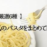 【厳選6種】簡単で美味しい|おすすめパスタをまとめて紹介