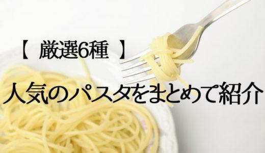 【厳選6種】簡単で美味しい|人気のおすすめパスタをまとめて紹介