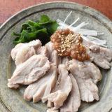 【レンジで簡単】しっとり蒸し鶏と梅みそだれ