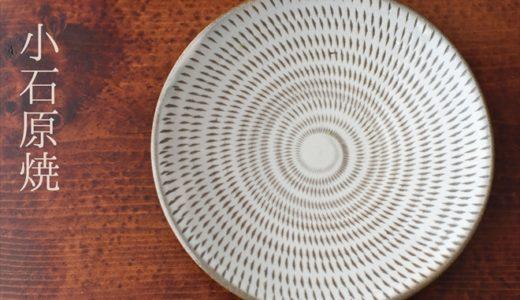 福岡の伝統工芸品「小石原焼」の歴史