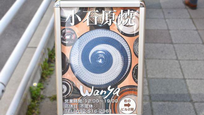DSC 2482 2 - 福岡のおすすめ土産|ちょろ旅#13